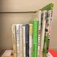 5月10日(日)コロナに負けないレジリエンス(回復力)ZOOM勉強会!
