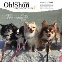 月刊Oh!Shun9月号発行♫