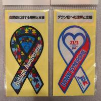 寄付するシールのススメ  〜自閉症・ダウン症・リボンドネーション〜