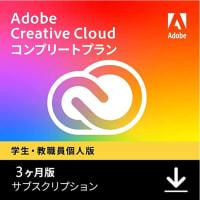 【2021年最新版】Adobe Creative Cloud 安く価格コンプリート|Windows/Mac対応 2台用|オンラインコード版