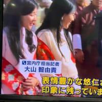 ■ 秋篠宮殿下/ブータン