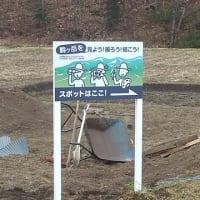 上伊那はひとつ 駒ケ岳を見る!撮る!描く!プロジェクト