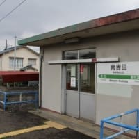 JR東日本 南吉田駅