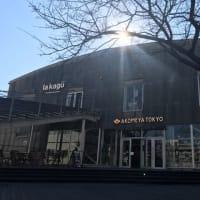 神楽坂 AKOMEYA TOKYO in la  kagù