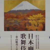 『日本画と歌舞伎の世界 ー東山魁夷と近代日本の名画ー』が10月4日~3月21日まで開催のよう@市川市東山魁夷記念館