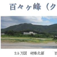 百々ヶ峰(クリーンハイク)