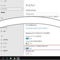 Windows10を見やすく