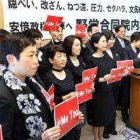 立憲その他野党の二枚舌 女性への暴行を非難しない左翼野党