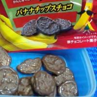三菱食品/甘熟王バナナチップスチョコ、スミフルとの共同企画らしぃ~んだね:D