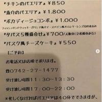 奈良駅界隈でもテイクアウトが出来るお店がありますよ〜 @nara_mise