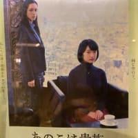 映画『あのこは貴族』Tジョイ京都にて