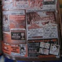 週刊少年ジャンプ46号
