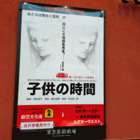 劇団文化座公演159 『子供の時間』