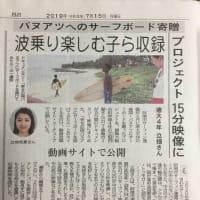バヌアツプロジェクト15分映像に★LES