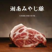 『湘南みやじ豚×漁師の浜焼あぶりや』コラボBBQ第三弾!JSフードシステム
