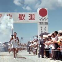 聖火リレー アテネ~琉球~東京 1964年 東京オリンピック