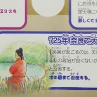 2019夏休み旅行:紫香楽宮と甲賀の神仏(MIHOミュージアム)