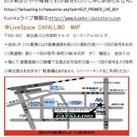 【Live 配信】きょう23日(水)19:30〜 Kumiko with Nori Ochiai Trio