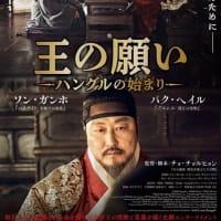映画「王の願い-ハングルの始まり」評