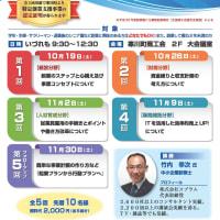 寒川の実践的で楽しい創業支援セミナーに参加しよう!