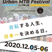 12月5、6日開催 千葉市 IN 千葉公園「MTBフェスティバル」 マウンテンバイク 全日本