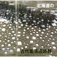 【北海道の古代「集落」遺跡群セミナー】