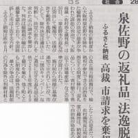 泉佐野市の返礼品 高裁が市の請求を棄却