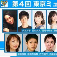 東京ミュージカルフェスに出演します。