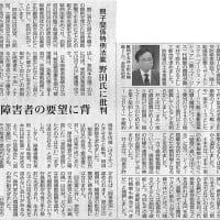 障害者の要望に背/親子関係特例法案 自民党・野田氏に批判・・・今日の赤旗記事