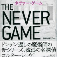 懸賞金ハンターの旅 一作めJディーヴァーの「ネヴァー・ゲーム」と
