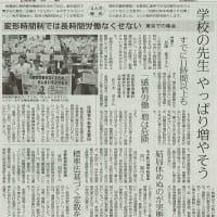 #akahata 学校の先生 やっぱり増やそう/変形時間制では長時間労働なくせない 東京での集会・・・今日の赤旗記事