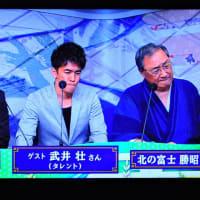 5/19 解説 北の富士さん ゲスト 武井壮さん