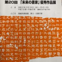 岡崎総合書道会 選抜展