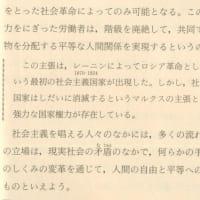 資本主義の次の社会とされている「社会主義」は「自由と平等」を実現する思想と運動と制度というであるならば、日本の歴史の中で形成されてきた「民主主義」を使うしかない!憲法を活かす!ことだ。