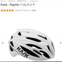 ロードバイクのヘルメットを購入しました。購入というより定期的な交換という感じに近いです。
