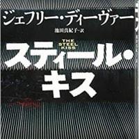 「スティール・キス」The Steel Kiss ジェフリー・ディーヴァー著 文藝春秋