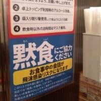大阪は1日の感染者が1000人超え!そして都内のラーメン店はこんな感じ