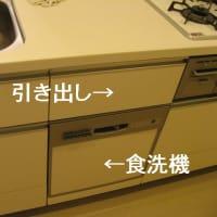 食洗器、上よりも下の方が・・・
