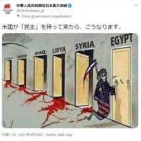 米国が死神ならお前ら糞シナは悪魔だろうな(嘲笑)