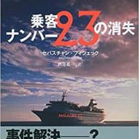 「乗客ナンバー23の消失」セバスチャン・フィツェック著 文藝春秋