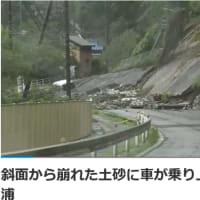コンクリート急斜面から崩れた土砂に車が乗り上げ。 千葉県 勝浦市。台風10号の被害。 再発防止の工事対策の例。
