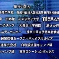 TVドラマ 「教場」