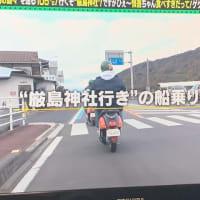 テレビ東京 出川哲郎充電させてもらっていいですか 広島瀬戸内海島めぐり編
