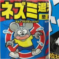 画風が極端すぎる「ネズミ駆除剤」のパッケージ