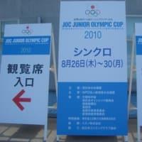 JOC ジュニアオリンピックカップ