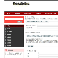 詐欺サイト、口座まとめ7