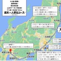 東日本大震災10年 「週末一人駅伝」(2021年1月9日~3月11日)をおこないます(コース一部改訂)