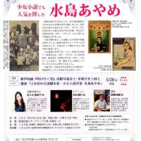 5月28日(金)にいがた文化の記憶館で活弁『明け行く空』