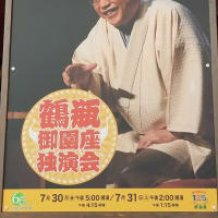 7/31 鶴瓶御園座独演会