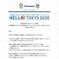 新規当選2 熊野古道なかへち美術館招待券ペア+東京五輪フード付きバスタオル